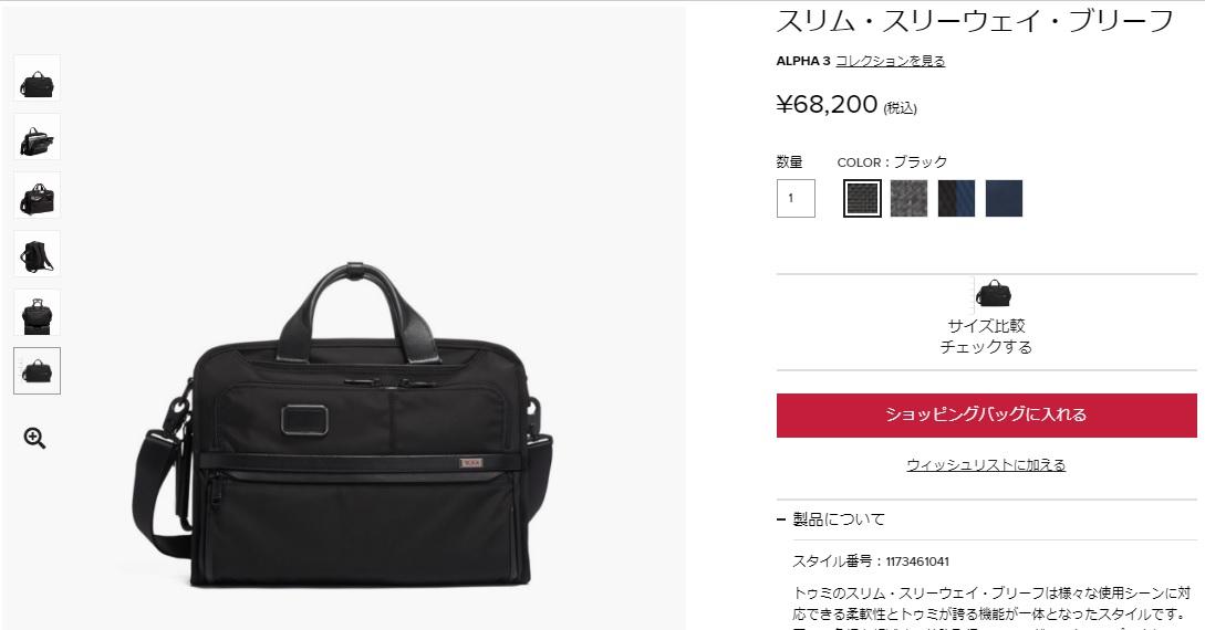 TUMI公式ページ1173461041日本通販価格