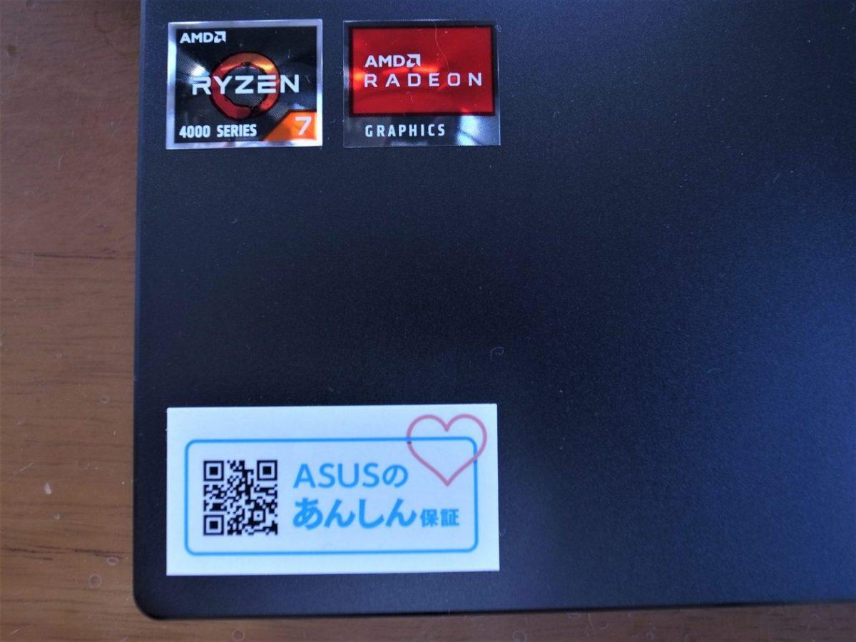 ASUS ZenBook 14あんしん保証