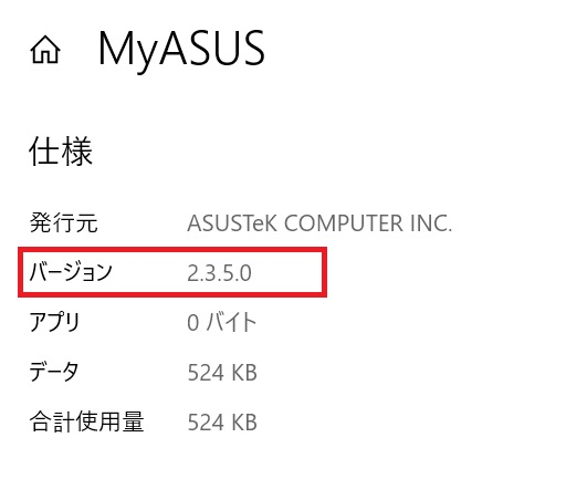 MyAsus対処1-5