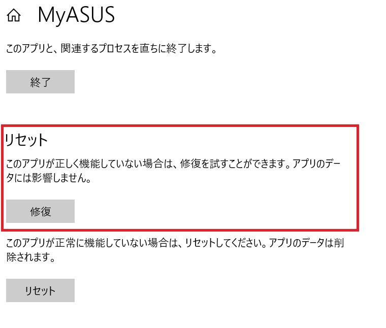 MyAsus対処2